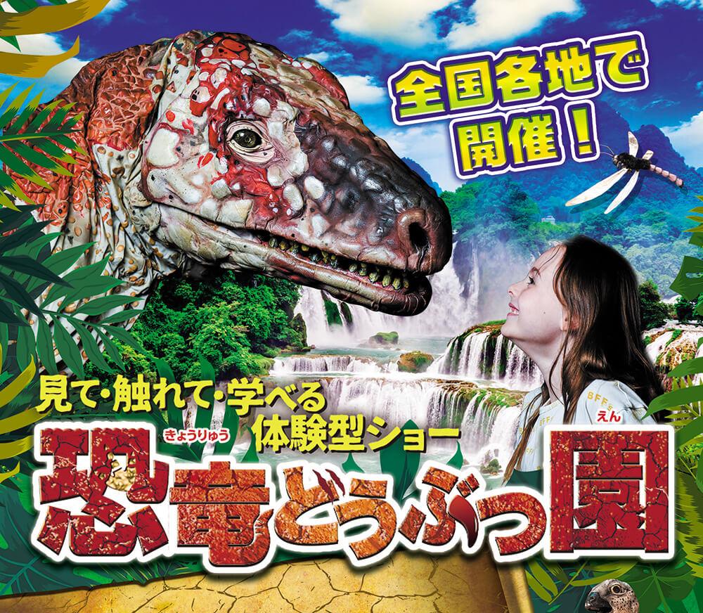 恐竜どうぶつ園2020~Erth's Dinosaur Zoo~