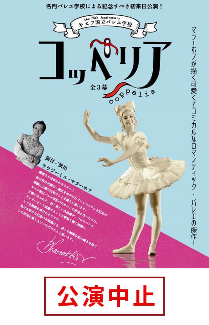 【公演中止】キエフ国立バレエ学校「コッペリア」