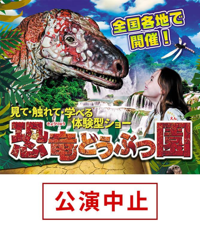 【公演中止】恐竜どうぶつ園2020~Erth's Dinosaur Zoo~