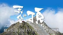 天空の頂に 槍ヶ岳 山小屋100年物語 特別編