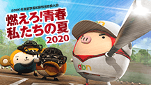 2020年度夏季高校野球長野県大会 全試合ライブ配信
