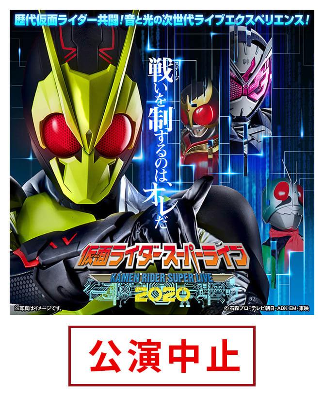 【公演中止】仮面ライダースーパーライブ2020