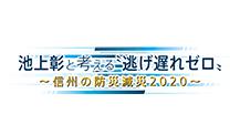シリーズ2・池上彰と考える〝逃げ遅れゼロ〟-信州の防災減災2020-
