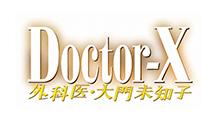 木曜ドラマ『ドクターX ~外科医・大門未知子~』