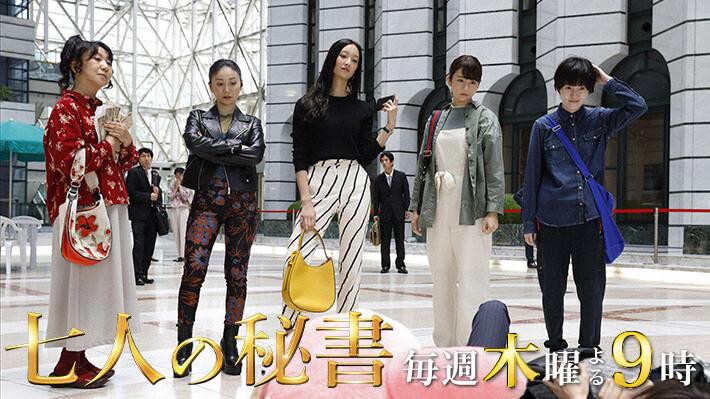 木曜ドラマ『七人の秘書』