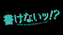 オシドラサタデー『書けないッ!?~脚本家 吉丸圭佑の筋書きのない生活~』