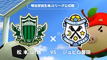 サッカーJ2 松本山雅FC × ジュビロ磐田