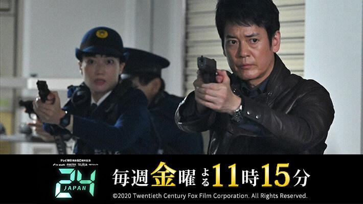 テレビ朝⽇開局60周年記念 『24 JAPAN』