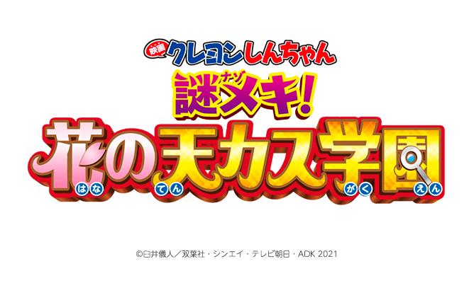 abn 映画鑑賞券プレゼント『映画クレヨンしんちゃん 謎メキ!花の天カス学園』