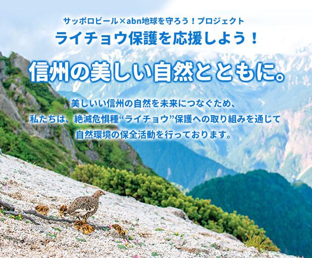 サッポロビール×abn地球を守ろう!プロジェクト ライチョウ保護を応援しよう!