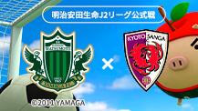 サッカーJ2 松本山雅FC VS 京都サンガF.C.