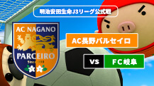 サッカーJ3リーグ AC長野パルセイロ × FC岐阜