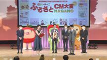 第20回 abn・八十二 ふるさとCM大賞NAGANO
