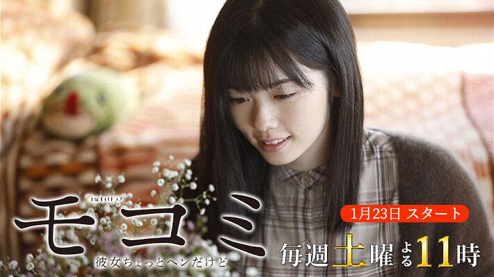 土曜ナイトドラマ『モコミ~彼女ちょっとヘンだけど~』