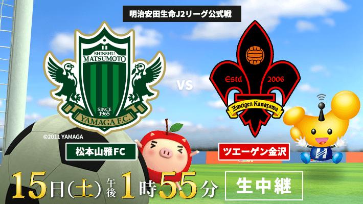 明治安田生命J2リーグ公式戦「松本山雅FC VS ツエーゲン金沢」