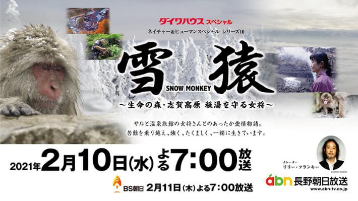 ネイチャー&ヒューマンスペシャル シリーズ10『雪猿』~生命の森・志賀高原 秘湯を守る女将~