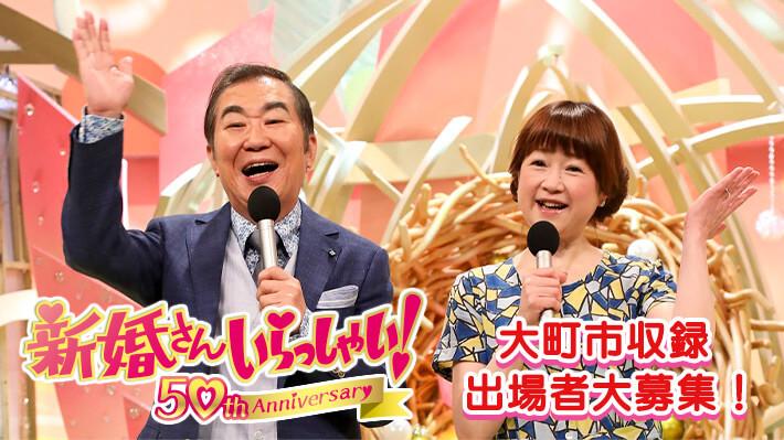 abn長野朝日放送開局30周年「新婚さんいらっしゃい!」 大町市収録 出場者募集