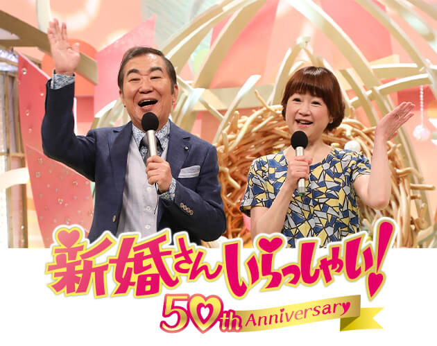 abn長野朝日放送開局30周年「新婚さんいらっしゃい!」<br>大町市公開収録 出場者募集