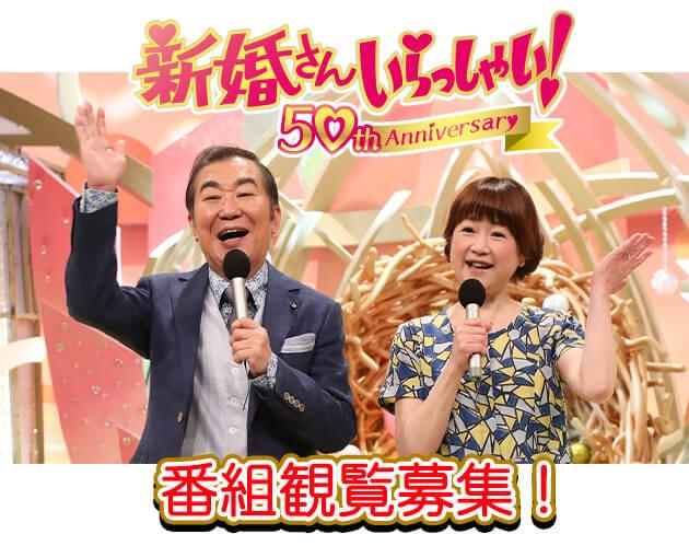 abn長野朝日放送開局30周年「新婚さんいらっしゃい!」<br>番組観覧募集!