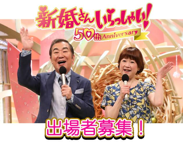 abn長野朝日放送開局30周年「新婚さんいらっしゃい!」<br>大町市収録 出場者募集