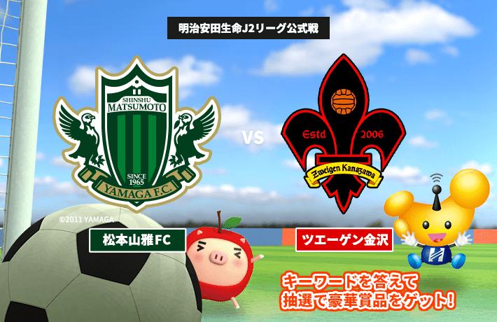 明治安田生命J2リーグ公式戦「松本山雅FC VS ツエーゲン金沢」キーワードを答えてプレゼントを当てよう!