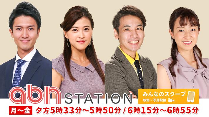 abnステーション(長野県内のローカル情報)