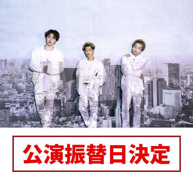 【公演振替日決定】ソナーポケット全国ツアー2021 80億分の1~with you~