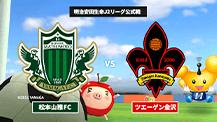 サッカーJ2 松本山雅FC vs ツエーゲン金沢