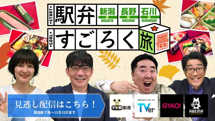 新潟・長野・石川 駅弁すごろく旅