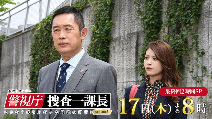 木曜ミステリー『警視庁・捜査一課長season5』