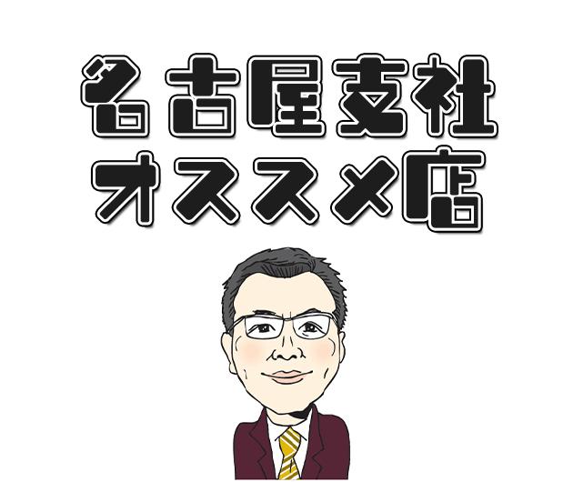名古屋支社のオススメ店