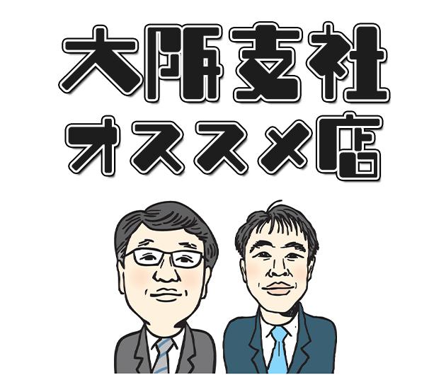大阪支社のオススメ店