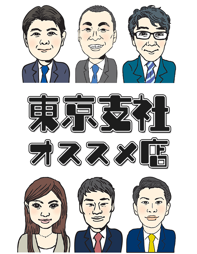東京支社のオススメ店