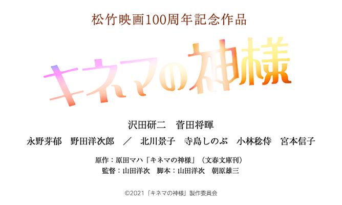 abn映画鑑賞券プレゼント・映画『キネマの神様』
