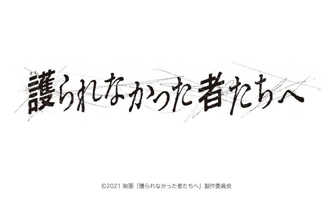 abn映画鑑賞券プレゼント・映画『護られなかった者たちへ』