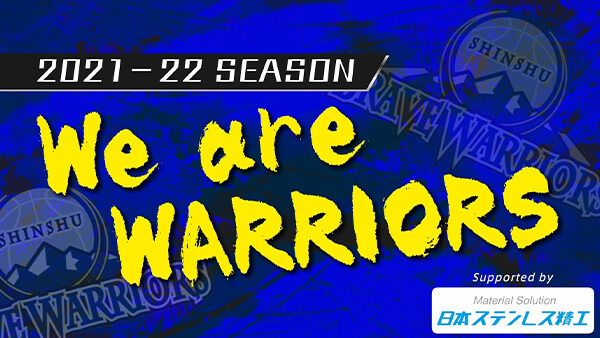 We are Warriors abnステーション2部で放送!
