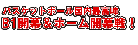 バスケットボール国内最高峰・B1開幕&ホーム開幕戦!
