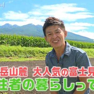 八ケ岳山麓 大人気の富士見町 移住者の暮らしって?(9月19日 日曜 午前10時55分)