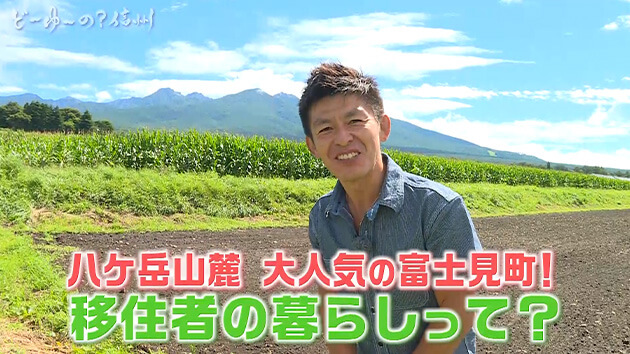 八ケ岳山麓 大人気の富士見町 移住者の暮らしって?