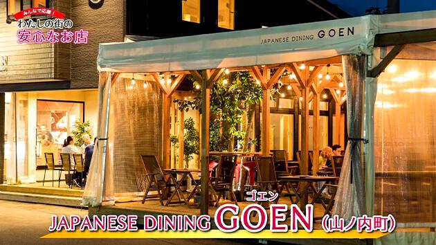 JAPANESE DINING GOEN(山ノ内町)/ 2021年7月5日