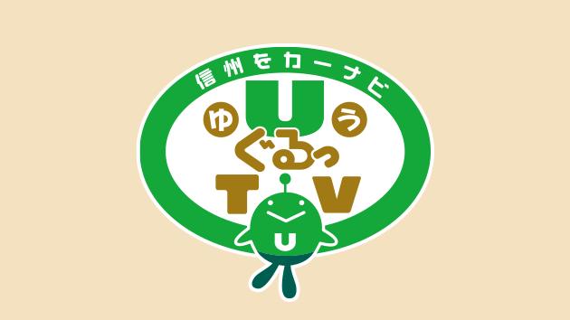 「信州をカーナビ UぐるっTV」9月25日放送のプレゼント