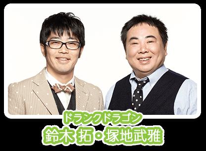 ドランクドラゴン 鈴木 拓・塚地武雅