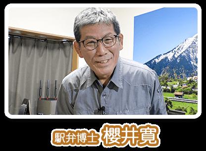 駅弁博士 櫻井寛