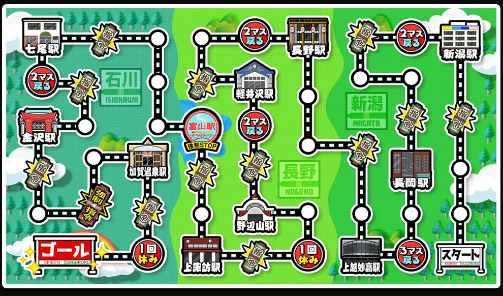 マップ:新潟・長野・石川 駅弁すごろく旅