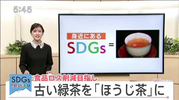 食品ロス削減目指し 古い緑茶を「ほうじ茶」に(2021年10月11日)