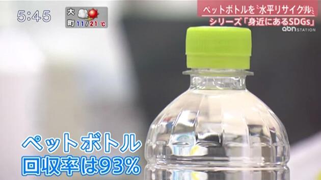 県内初!〝水平リサイクル〟ペットボトルをペットボトルに再生(2021年10月13日)