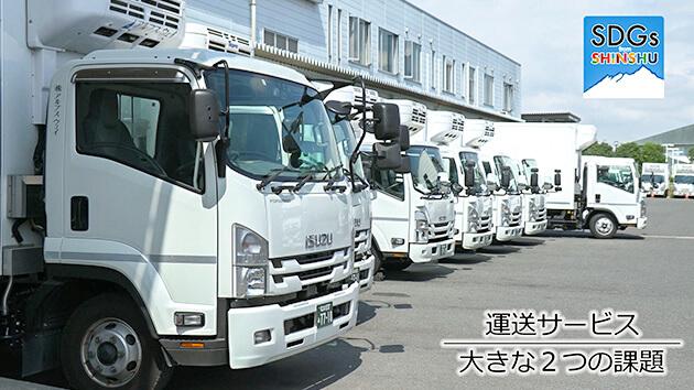 株式会社 アルプスウェイ・SDGs from SHINSHU