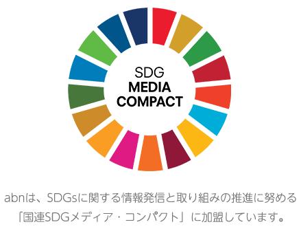 SDG MEDIA COMPACT  / abnは、SDGsに関する情報発信と取り組みの推進に努める「国連SDGメディア・コンパクト」に加盟しています。