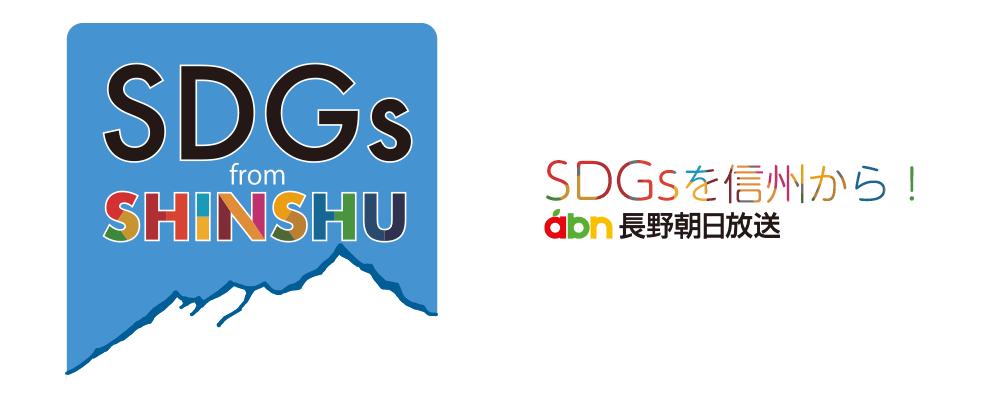 SDGs from SHINSHU