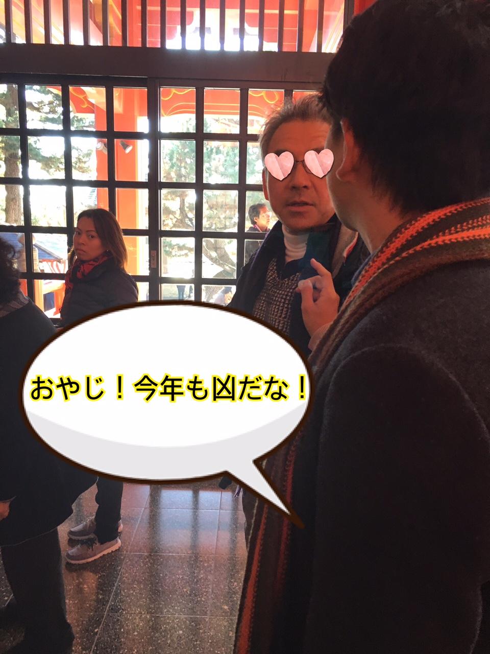 今年のおみくじは!?